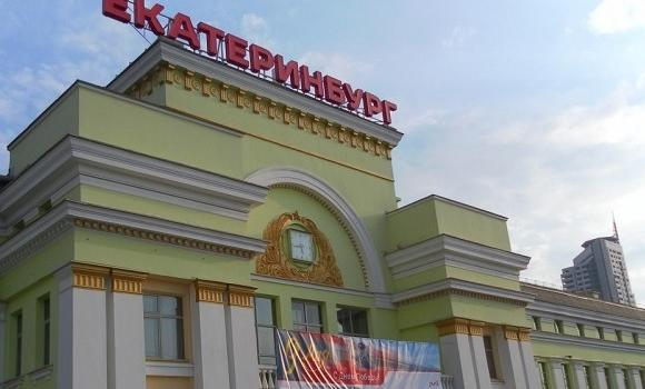 ЖД Вокзал ЖД вокзал Екатеринбург-Пассажирский